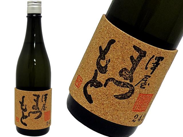 澤屋まつもと -shizuku-雫酒2016