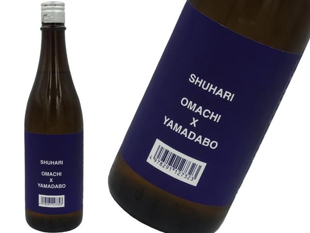 SHUAHRI OMACHI×YAMADABO 澤屋まつもと 雄町×山田穂