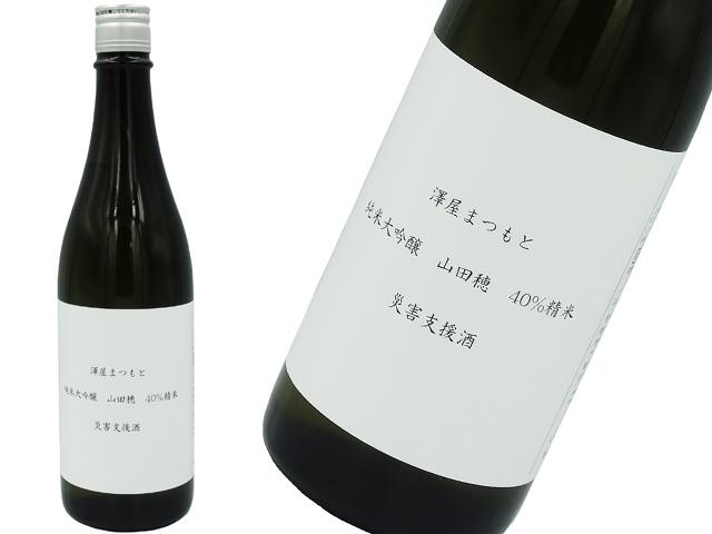 澤屋まつもと 災害支援酒 純米大吟醸 山田穂40%精米 29BY