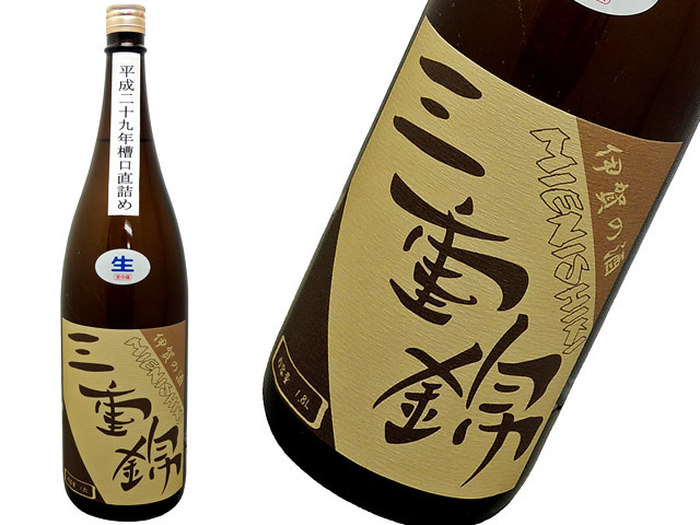 三重錦 純米酒 平成二十九年槽口直詰め 生