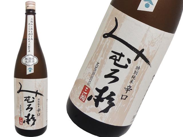 みむろ杉 特別純米辛口 新酒 生酒