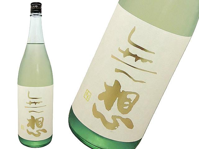 夢想(むそう) 心静 純米吟醸 生酒