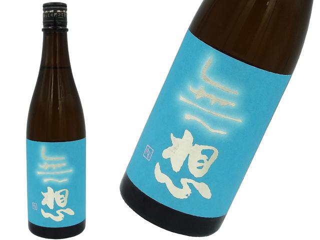 無想 純米吟醸 散憂(さんゆう) おりがらみ生酒  1800ml