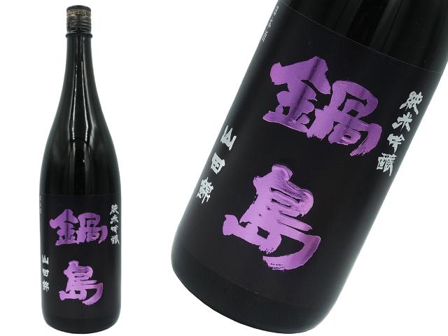 鍋島 純米吟醸 山田錦 生酒