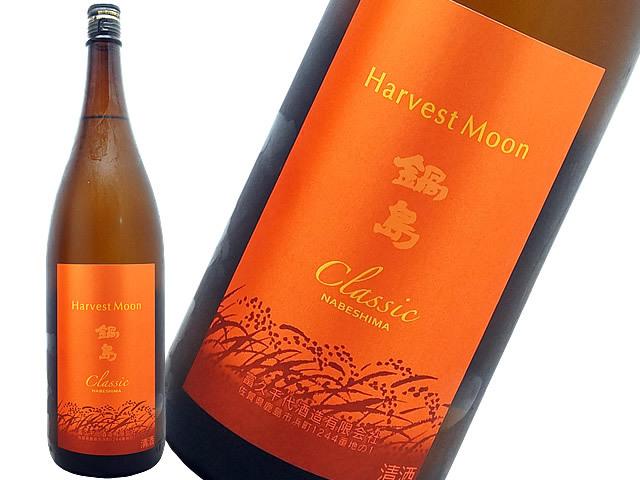 鍋島 Harvest Moon  ひやおろし純米酒 愛山70