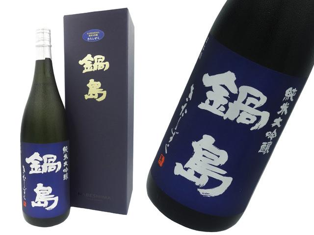 鍋島 純米大吟醸きたしずく(箱付)