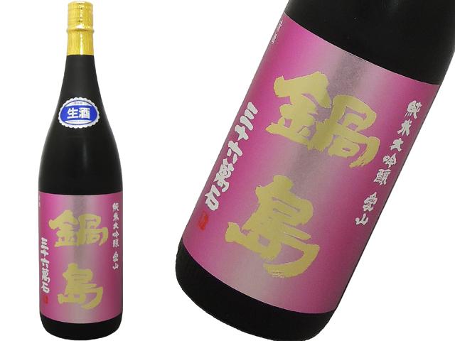鍋島 純米大吟醸 愛山45 生酒