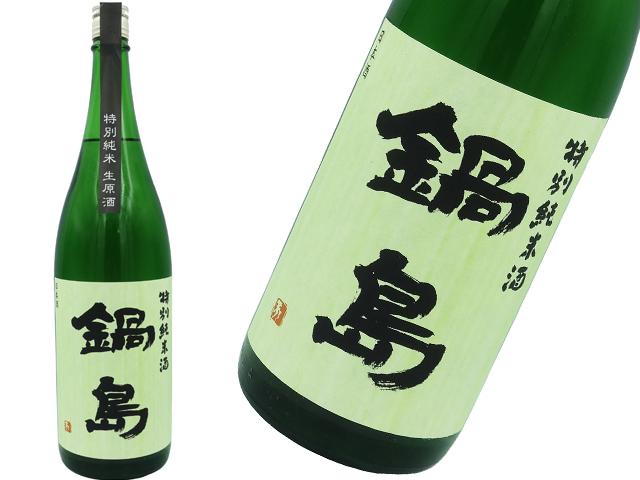 鍋島 特別純米 生原酒17度
