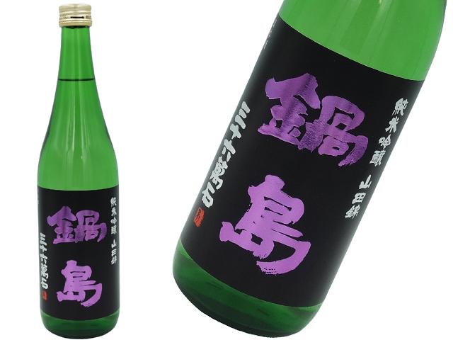 鍋島 試験醸造 純米吟醸 山田錦15度 緑瓶