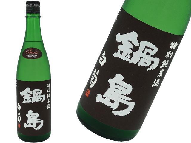 鍋島 特別純米クラシック 白菊