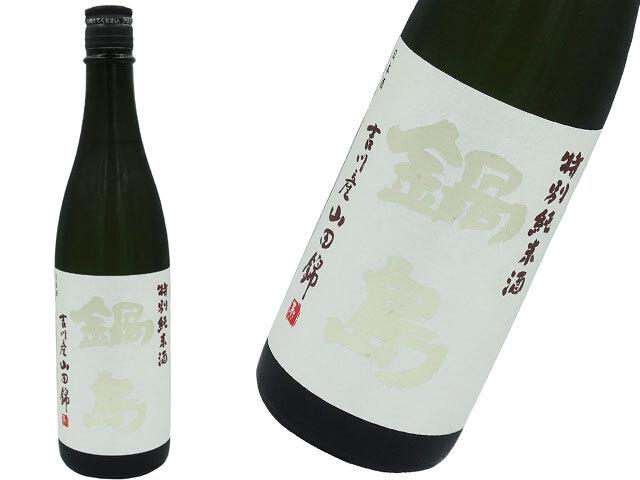 鍋島 兵庫特A地区吉川山田錦 特別純米酒