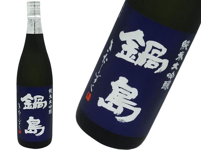鍋島 純米大吟醸 きたしずく