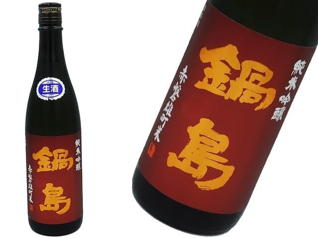 鍋島 純米吟醸 雄町 生酒