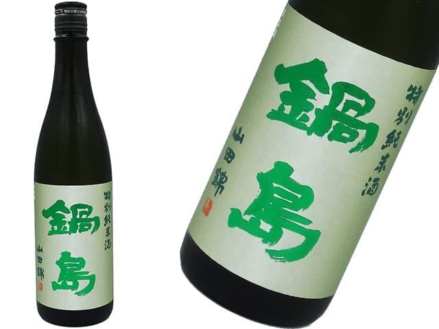 鍋島 試験醸造酒 特別純米山田錦