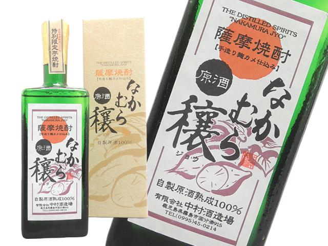 特別限定芋焼酎 なかむら原酒 穣(じょう)37度