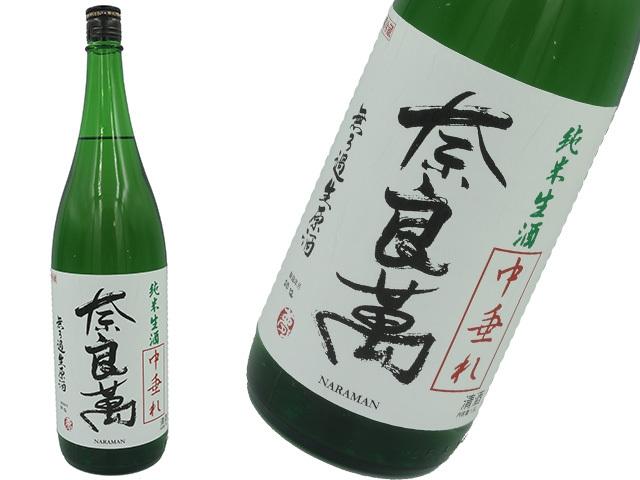 """奈良萬 純米酒  """"中垂れ"""" 生酒"""