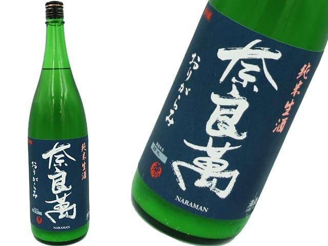 奈良萬 純米生酒 おりがらみ