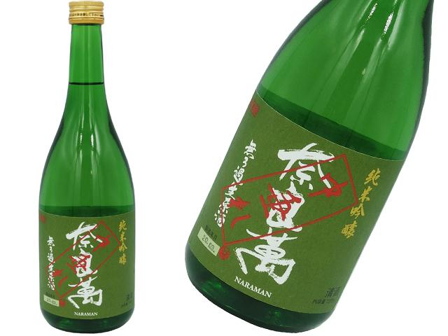 奈良萬 中垂れ 純米吟醸 生酒
