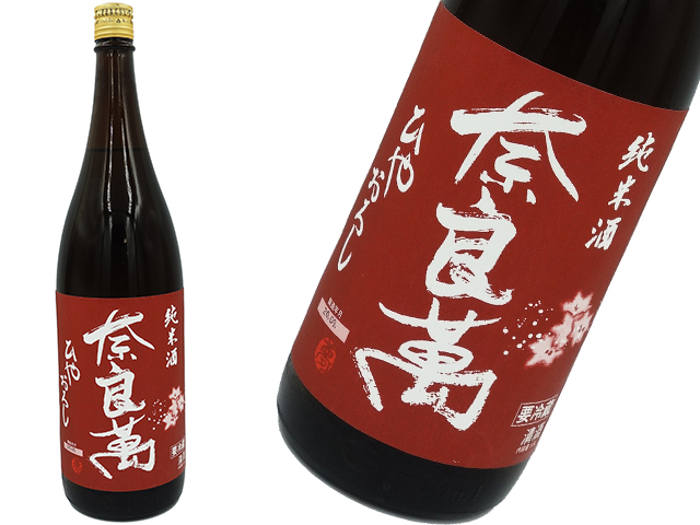 奈良萬(ならまん) 純米酒ひやおろし