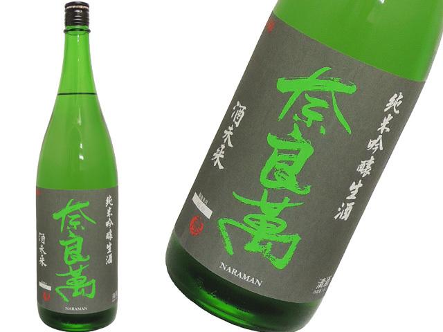 奈良萬 純米吟醸 酒未来 生酒