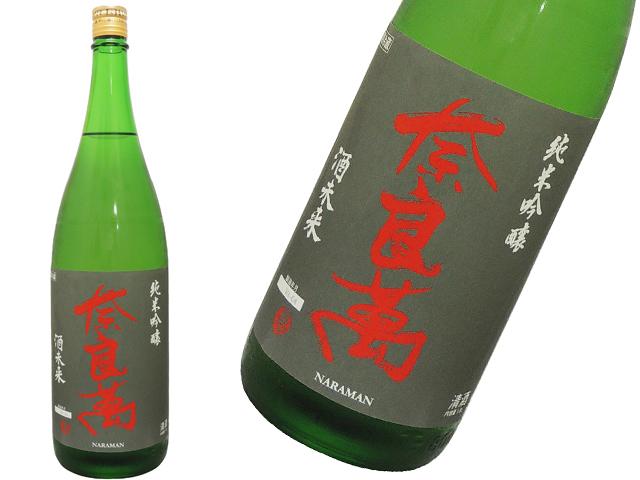 奈良萬 純米吟醸 酒未来