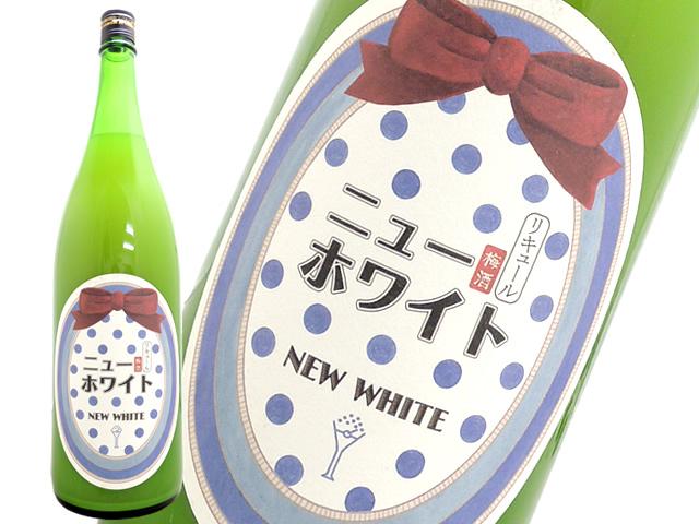 カルピス梅酒ニューホワイト