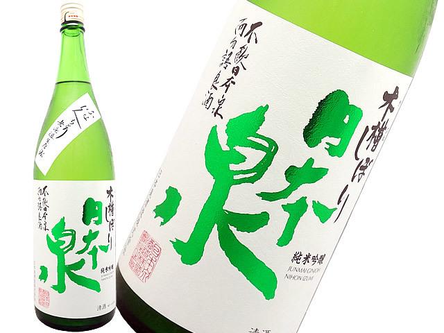 日本泉 純米吟醸 ふなくちとり無濾過生酒