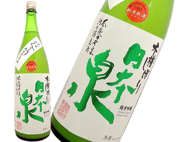 日本泉 純米吟醸おりがらみ生酒 25BY新米新酒
