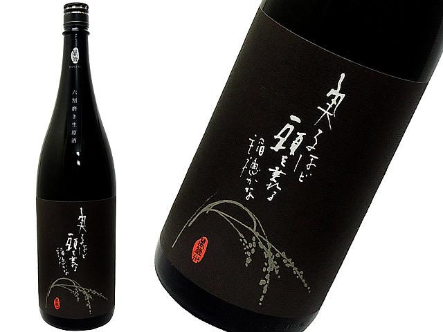 二兎・丸石醸造 萬歳 純米酒 六割磨き新酒生酒