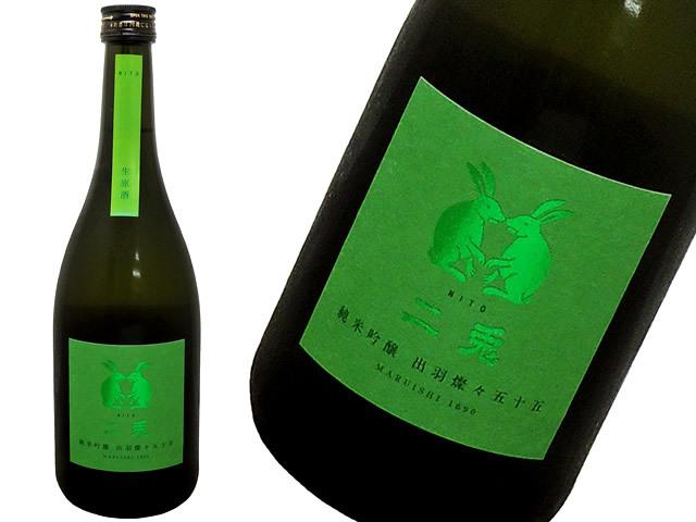 二兎 純米吟醸 出羽燦々五十五 生酒