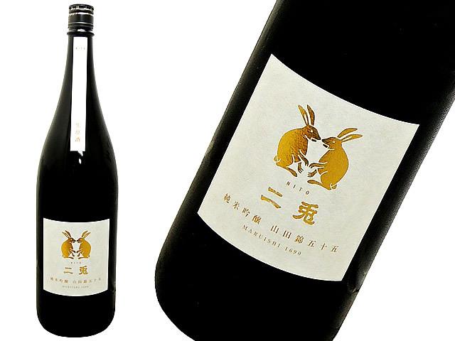 二兎(にと) 純米吟醸 山田錦五十五 生原酒