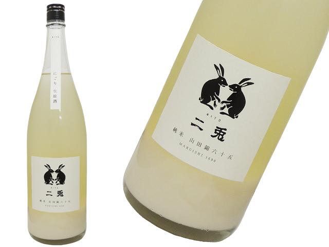 二兎(にと) 純米 山田錦六十五 にごり生原酒