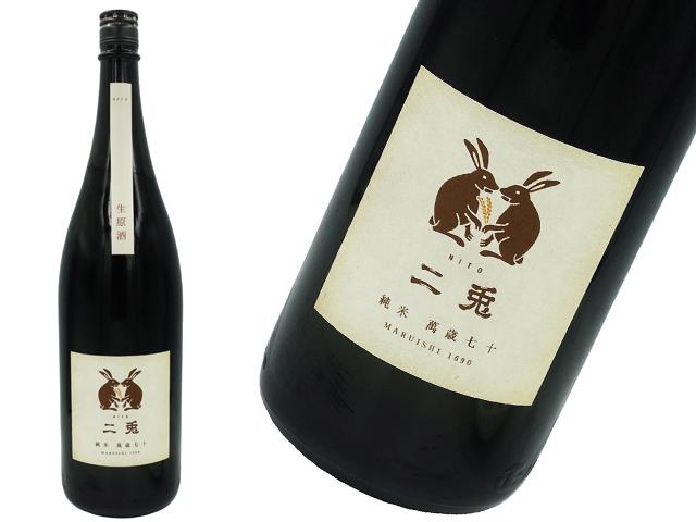 二兎 純米 萬歳七十 生酒