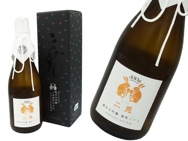 二兎 純米大吟醸 雄町三十三 創立三三〇年記念うすにごり生原酒