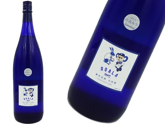ドアラと二兎 純米酒 しぼりたて直汲み生 山田錦六十五