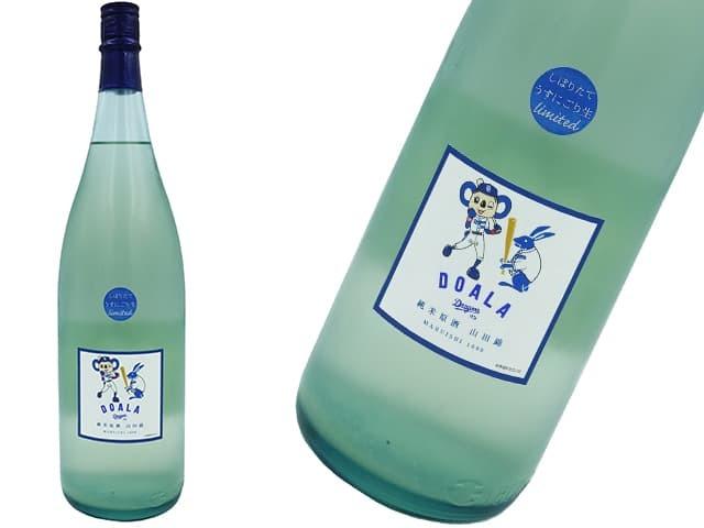 ドアラと二兎 純米酒 山田錦六十五 微発泡うすにごり生