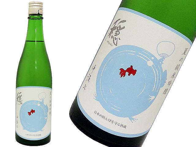 にいだしぜんしゅ 夏の穏(おだやか)白麹 自然派酒母 純米吟醸 中汲み生