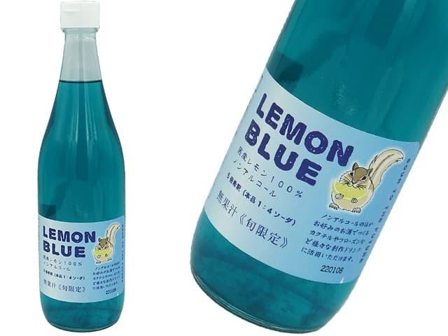 LEMON BLUE ノンアルコール