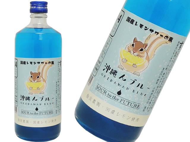 沖縄んブルー レモンサワーの素
