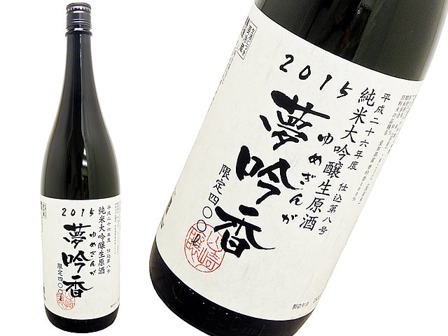 奥 純米大吟醸生原酒 夢吟香(ゆめぎんが) 仕込第8号 試験醸造タンク 限定400L