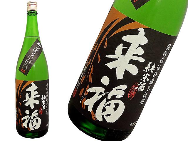 来福 純米酒 五百万石 初しぼり生