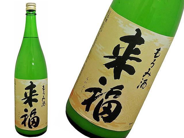 来福 もろみ酒 純米酒生 (穴あき栓)