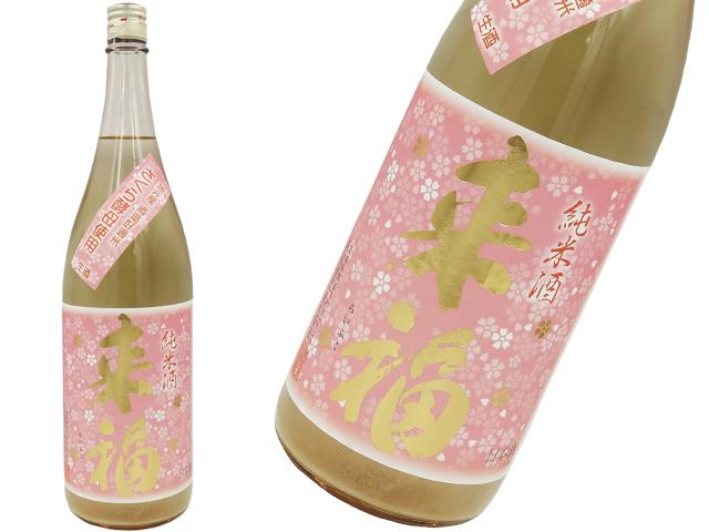 来福 純米酒 さくら酵母 生酒