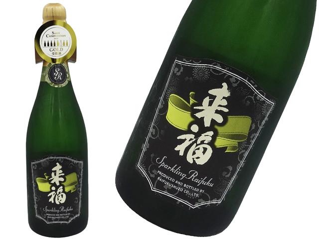 来福 SPARKLING RAIFUKU  SAKE COMPETITION 2019 GOLD 受賞酒