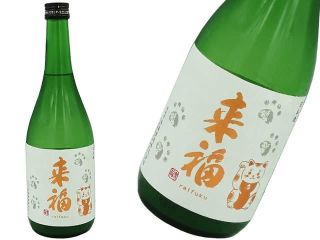 来福 招き猫ラベル 精米50% 純米大吟醸仕様