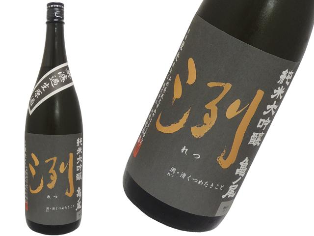 洌 純米大吟醸 亀の尾 無濾過生原酒