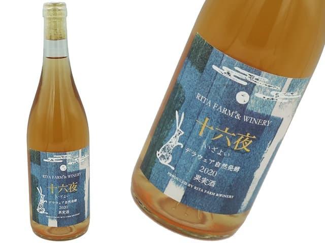 リタファーム&ワイナリー 十六夜(いざよい)自然発酵・オレンジワイン デラウェア