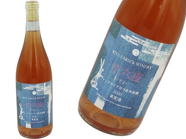 リタファーム&ワイナリー 十六夜(いざよい)自然発酵 レッドナイアガラ ロゼ