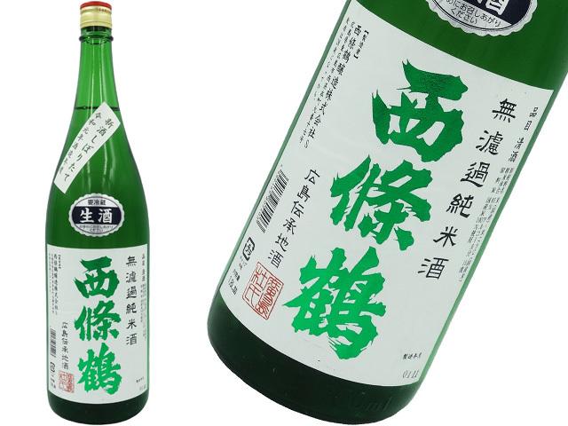 西條鶴 無濾過純米酒 しぼりたて 生酒