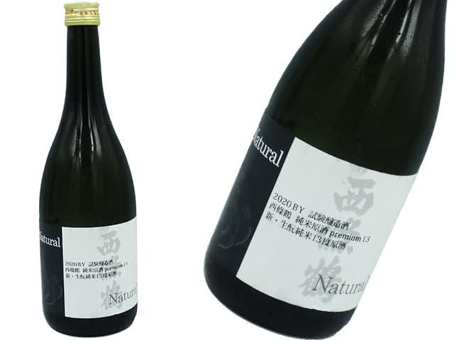 西條鶴 純米原酒プレミアム13 生もと純米原酒「Natural」